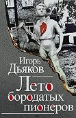 Игорь Дьяков - Лето бородатых пионеров (сборник)