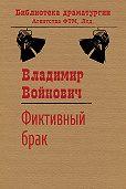 Владимир Войнович -Фиктивный брак