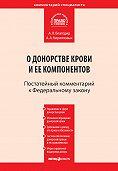 А. А. Кирилловых, А. Л. Благодир - Комментарий к Федеральному закону от20июля 2012 г. №125-ФЗ «О донорстве крови и ее компонентов» (постатейный)
