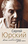 Сергей Юрьевич Юрский - Кого люблю, того здесь нет