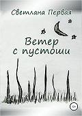 Светлана Первая -Ветер с пустоши
