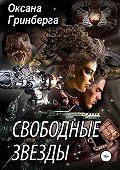 Оксана Гринберга -Свободные Звезды 1