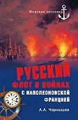 Александр Чернышев - Русский флот в войнах с наполеоновской Францией