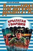 Сергей Алтынов -Крылатая гвардия