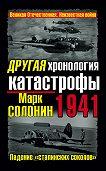 Марк Солонин - Другая хронология катастрофы 1941. Падение «сталинских соколов»