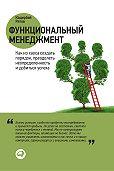 Кадирбай Рятов -Функциональный менеджмент. Как из хаоса создать порядок, преодолеть неопределенность и добиться успеха
