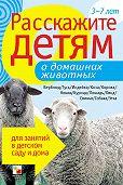 Э. Л. Емельянова -Расскажите детям о домашних животных