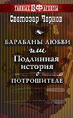 Светозар Чернов -Барабаны любви, или Подлинная история о Потрошителе