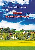 Василий Гурковский -Никто не уполномачивал (просто думаю так)