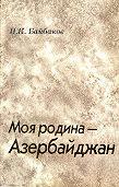 Николай Байбаков - Моя родина – Азербайджан