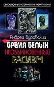 Андрей Буровский -Бремя белых. Необыкновенный расизм