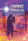 Сергей Архипов -Сириус. Книга 3. Принятие