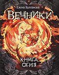 Елена Булганова -Книга огня