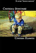 Степан Калита -Сполохи детства
