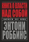 Энтони Роббинс -Книга о власти над собой