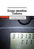 Вячеслав Пшеничников -Коды ошибок Тойота иметоды устранения
