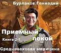 Геннадий Бурлаков -Приемный покой. Книга 2-1. Средневековая медицина
