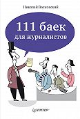 Николай Лукьянович Волковский -111 баек для журналистов