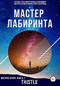 o'Daniel Thistle -Мастер Лабиринта