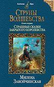 Милена Завойчинская -Струны волшебства. Книга первая. Страшные сказки закрытого королевства
