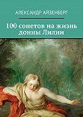 Александр Айзенберг -100сонетов нажизнь донны Лилии