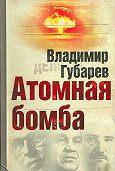 Владимир Губарев -Атомная бомба