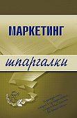 М. М. Егорова -Маркетинг