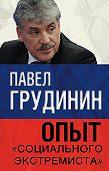 Павел Грудинин -Опыт «социального экстремиста»