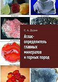 С. Дудин -Атлас-определитель главных минералов игорных пород