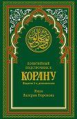 Иман Валерия Порохова -Понятийный подстрочник к Корану