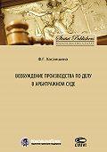 Ф. Хасаншина -Возбуждение производства по делу в арбитражном суде