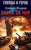 Алексей Жидков -Война за мир
