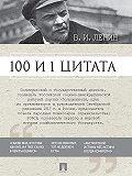 Ирина Никитина, Владимир Ленин - 100 и 1 цитата