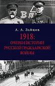 Арсений Зайцов -1918: Очерки истории русской Гражданской войны