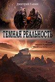 Дмитрий Ганин - Темная реальность (сборник)