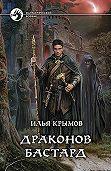 Илья Крымов -Драконов бастард