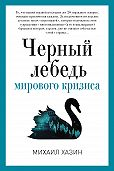 Михаил Леонидович Хазин -Черный лебедь мирового кризиса