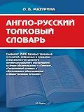 Ольга Мазурина - Англо-русский толковый словарь