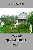 Виктор Дьяков - «Тихая» дачная жизнь