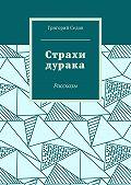 Григорий Седов -Страхи дурака. Рассказы