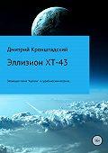 Дмитрий Кронштадский -Эллизион XT-43