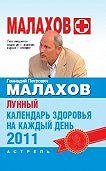 Геннадий Малахов - Лунный календарь здоровья на каждый день 2011 года