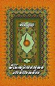 Хайдар Бедретдинов -Тюркские мотивы