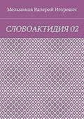 Валерий Мельников -СЛОВОАКТИДИЯ02