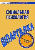 Наталия Александровна Богачкина - Социальная психология. Шпаргалка