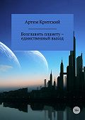 Артем Критский -Возглавить планету – единственный выход