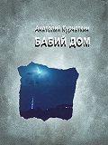 Анатолий Курчаткин -Бабий дом