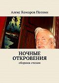 Алекс Комаров Поэзии -Ночные откровения. Cборник стихов