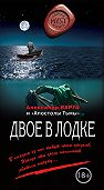 Александр Варго -Двое в лодке (сборник)
