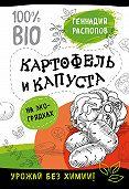 Геннадий Распопов -Картофель и капуста на эко грядках. Урожай без химии
